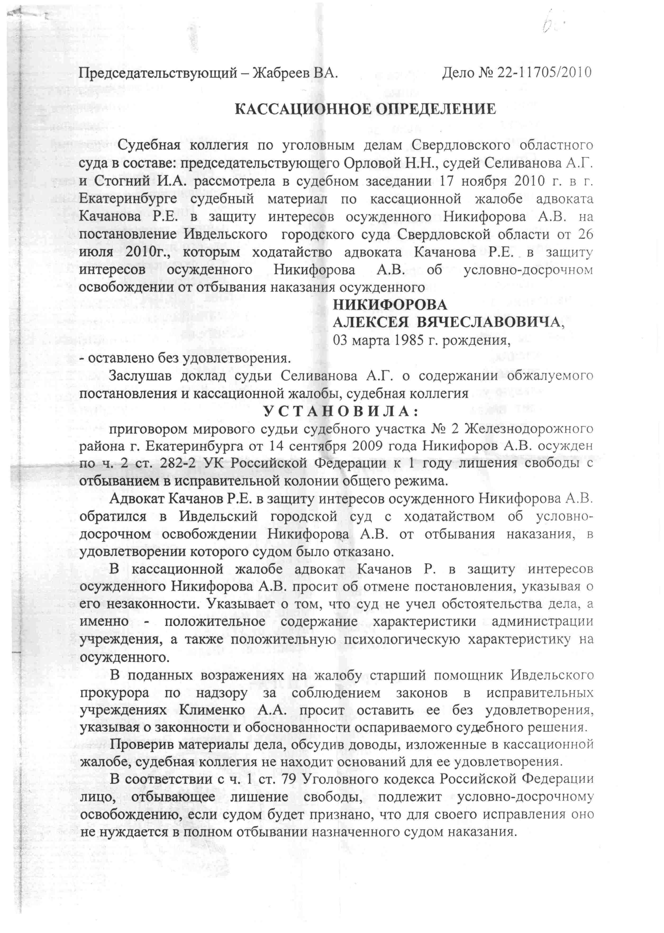 Надзорное определение судебной коллегии по уголовным делам вс рф