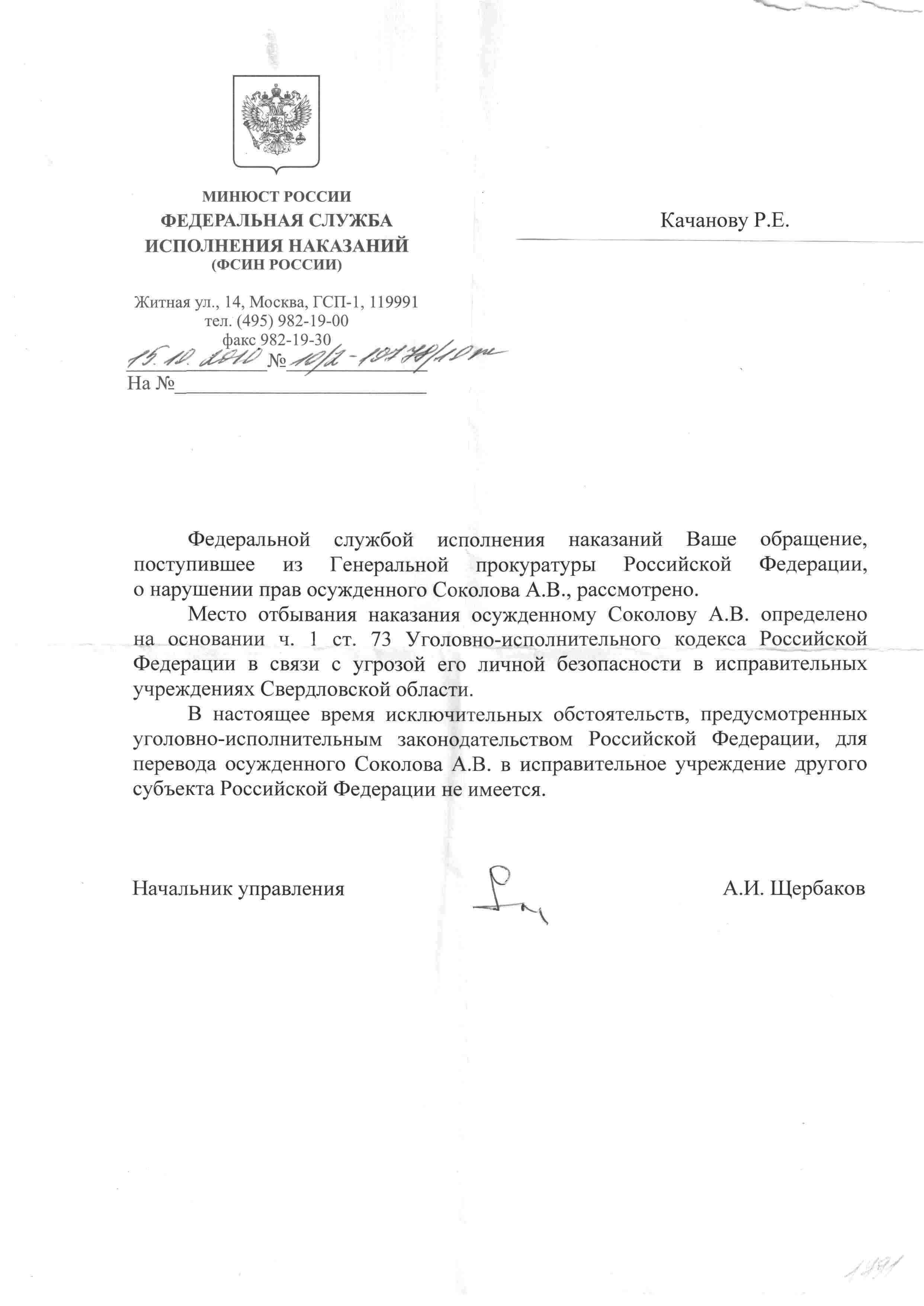 Номер телефона для жалоб по работе в главный фсин россии заливал тусклый